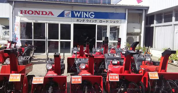 お店の紹介|除雪機・バイク・整備販売 米沢ホンダウィングロードショウ