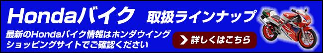 お店の紹介 除雪機・バイク・整備販売 米沢ホンダウィングロードショウ
