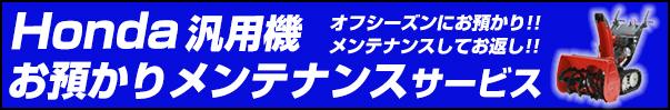 中古除雪機|除雪機・バイク・整備販売 米沢ホンダウィングロードショウ
